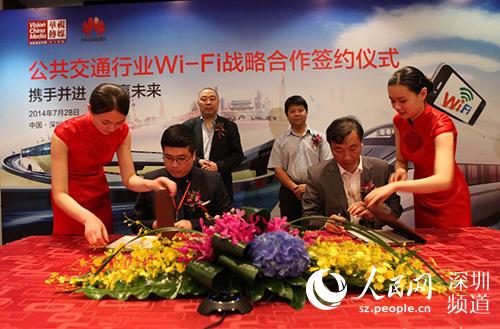 华为与华视传媒在公交无线领域达成战略合作--深圳图片