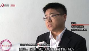 2015深圳两会--深圳频道--人民网