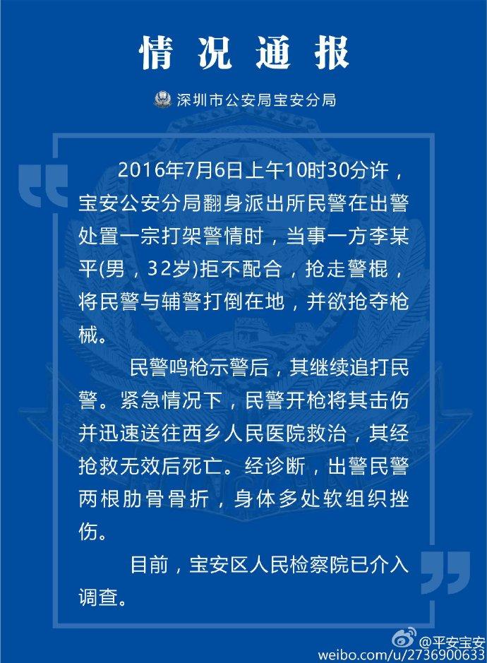 深圳宝安一袭警男子被击伤后死亡