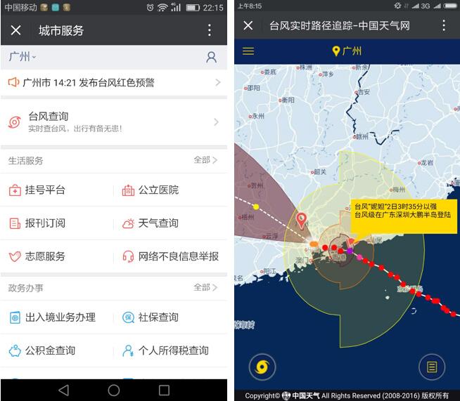 腾讯城市服务平台可查台风动向实时路况