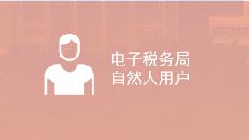 深圳:個人所得稅完稅證明不用前往辦稅大廳