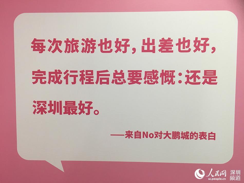 """市民对深圳的""""表白""""。(王星 摄)"""