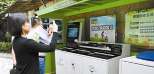 深圳生活垃圾将实行强制分类        深圳生活垃圾分类将从以往的鼓励为主转变为全面强制。