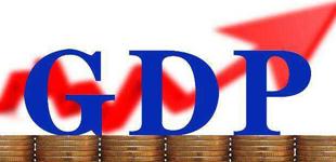 广东一季度GDP同比增长7.0%