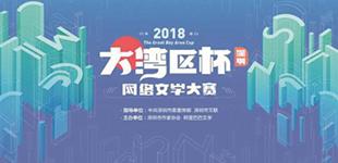 第五届深圳文学季9月20日启动