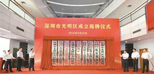 深圳光明区正式揭牌成立        市委书记王伟中、市长陈如桂等领导出席揭牌仪式。