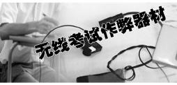 """斩落无线考试作弊器材""""旗舰品牌"""""""