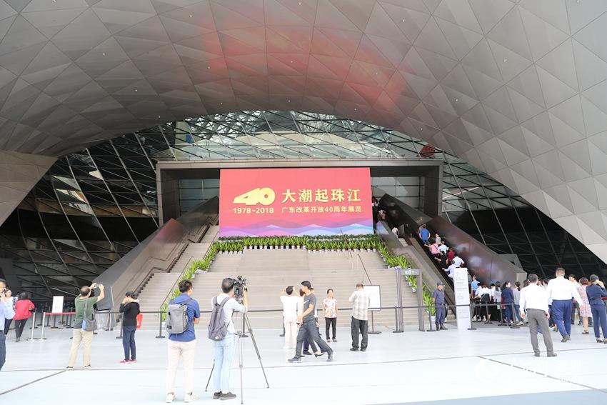 """""""大潮起珠江——广东改革开放40周年展览""""免费对公众开放"""